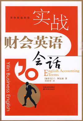 英语口语书籍《财会英语口语大全》电子版PDF免费下载