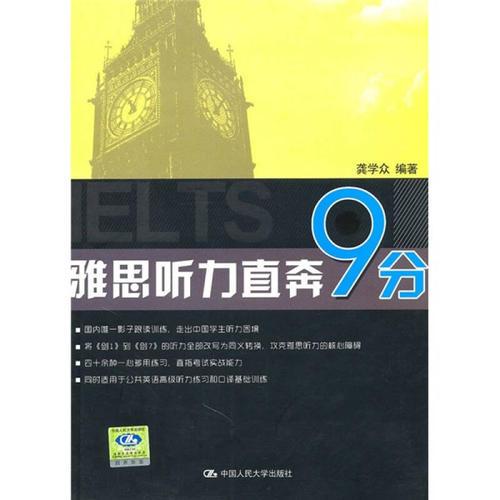 最火雅思听力练习《雅思听力直奔9分》PDF+高分秘籍