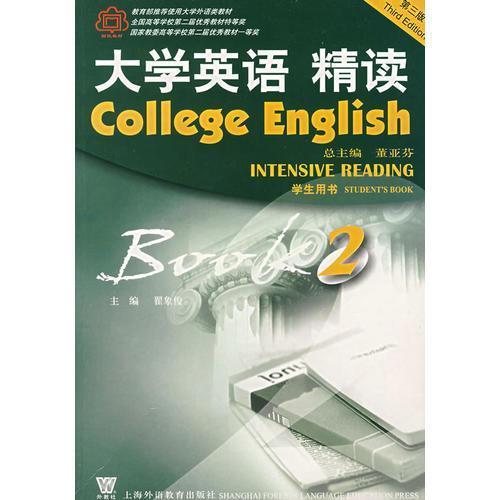 【大学英语系列教材】大学英语精读第2册音频打包下载资源分享
