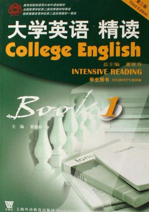 【大学英语精读系列】大学英语精读第1册音频打包下载 [