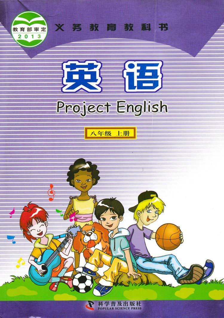 仁爱版英语八年级上精讲SWF动画版值得收藏!