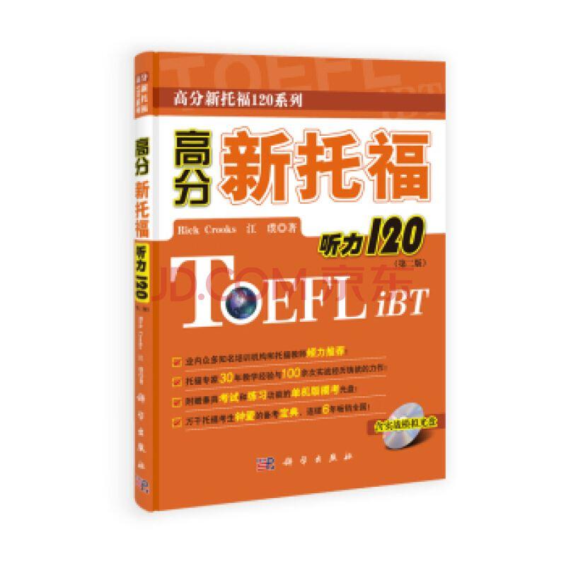 托福高分120系列(听力+写作+阅读+口语总汇)下载云盘下载!
