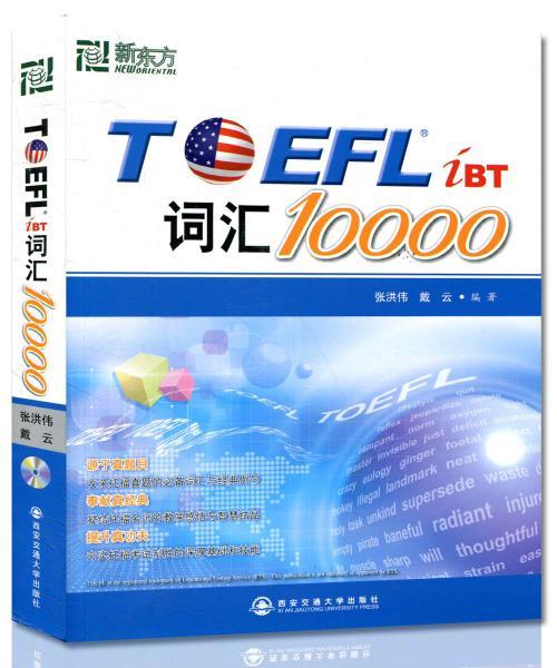 背托福词汇秘密武器《TOEFL词汇10000》完整版下载资料下载