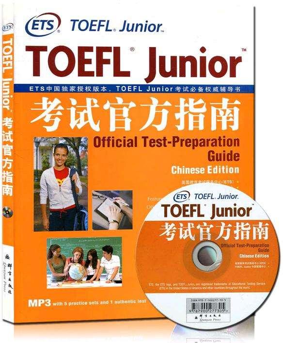 托福口语官方指南《Inside the TOEFL Test》下载系列下载!