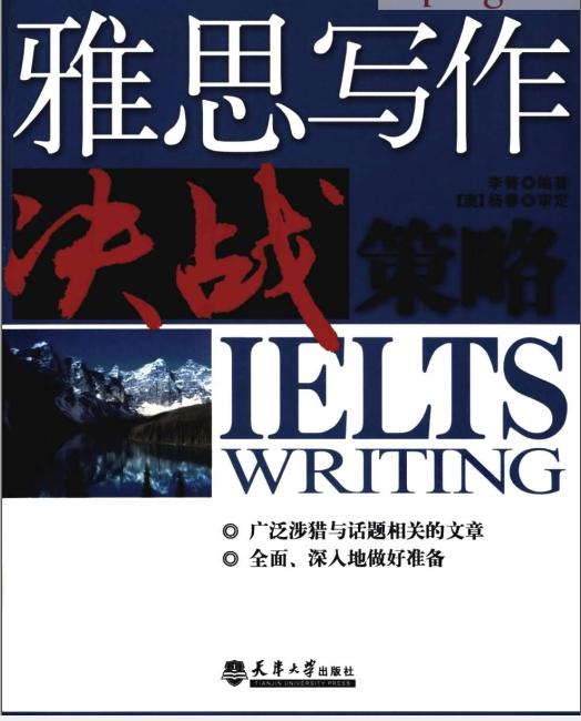 杨春托福写作经典之作《雅思写作决战策略》PDF下载下载地址