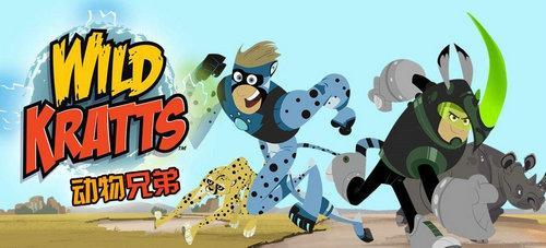高收视率儿童英语动画片《动物兄弟 Wild Kratts》第1季