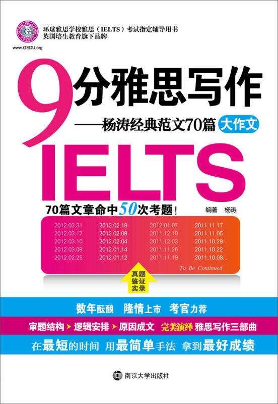 雅思写作参考书《9分雅思写作杨涛经典范文70篇》PDF分享音频下载!