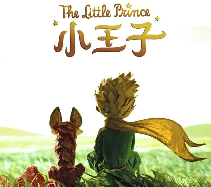 《小王子 The little prince》英文版在线阅读百度网盘分享