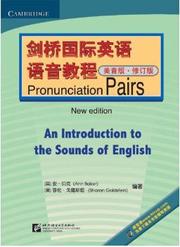 剑桥国际英语语音教程Pronunciation Pairs PDF下载值得入手!