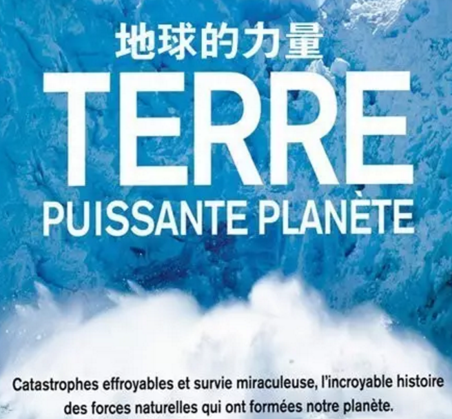 BBC纪录片资源《地球的力量 Earth The Biography》全5集pdf分享!