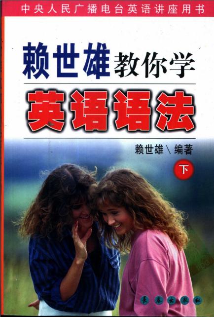 赖世雄教你学英语法语(下册)PDF下载pdf分享!