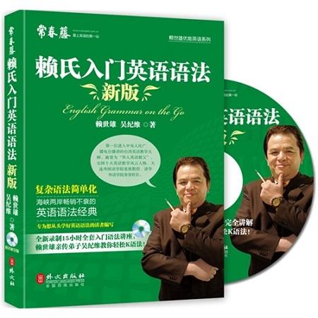 赖世雄经典语法之作《《赖氏入门英语语法》pdf分享网盘下载!