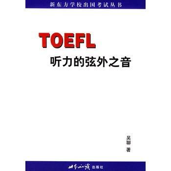 托福听力经典之作《TOEFL听力的弦外之音》PDF下载最新资源分享。