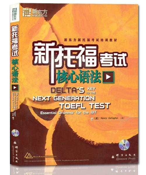 托福语法强烈推荐书《·新托福考试核心语法》音频建议人手一份!