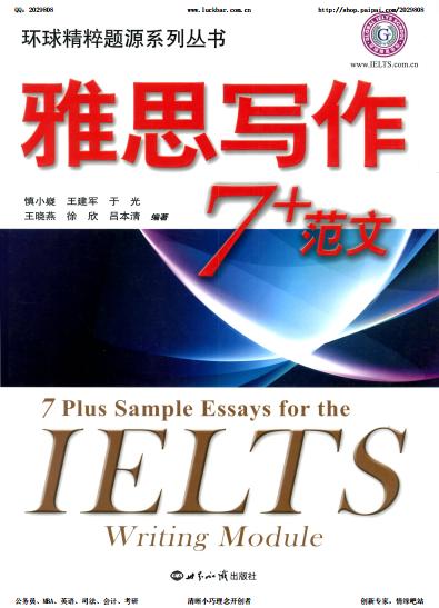 雅思名师听力突破经验《雅思写作7+范文》pdf合集下载!