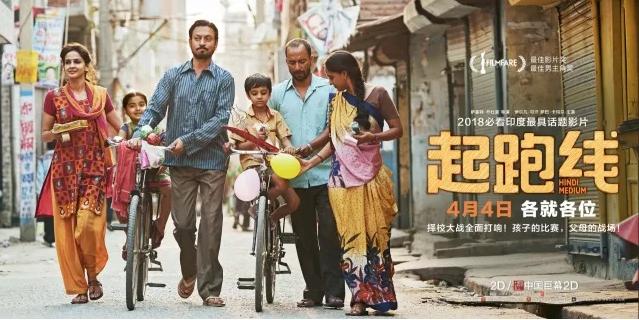 《起跑线》国印双语中字,一部值得每个人思考的电影值得收藏!