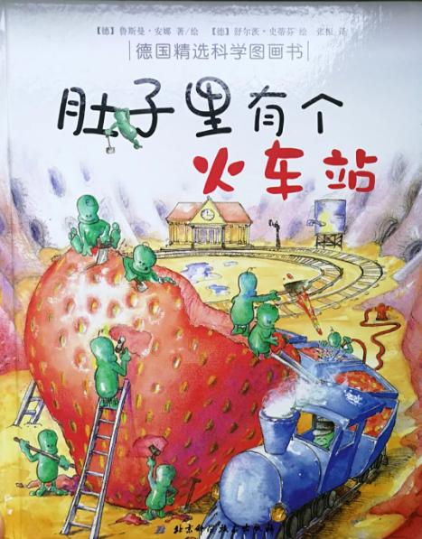绘本故事 |《肚子里有个火车站》纠正<b style='color:red'>孩子</b>的饮食习惯pdf百度云!