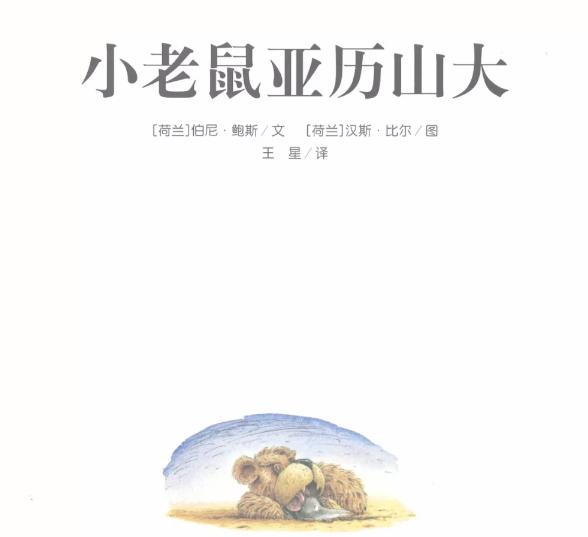 儿童睡前绘本故事:《小老鼠亚历山大》音频分享!
