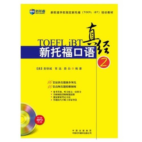 最抢手托福口语系列之一《新托福口语真经2》MP3+pdf全系列