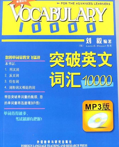 刘毅词汇10000(台湾原版)有声音频下载学习分享