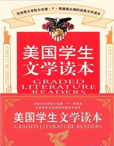 美国学生分级读物《美国学生文学读本》(套装全套8册)系列分享!