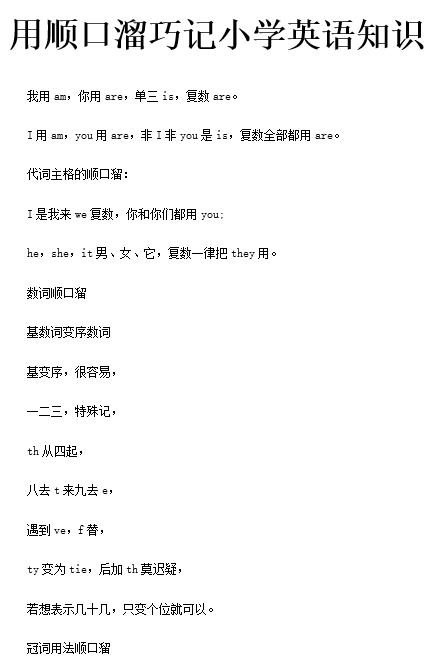 1-6年级小学英语单词语法资料汇总(pdf+word)