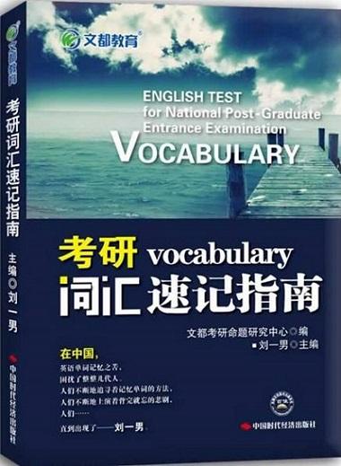刘一男考研英语词汇5500精讲速记全套下载免费资源