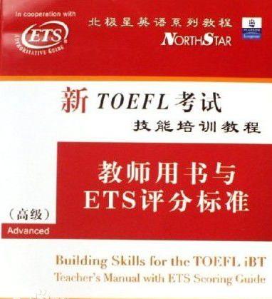 新TOEFL考试技能培训·教程教师用书与ETS评分标准音频分享!