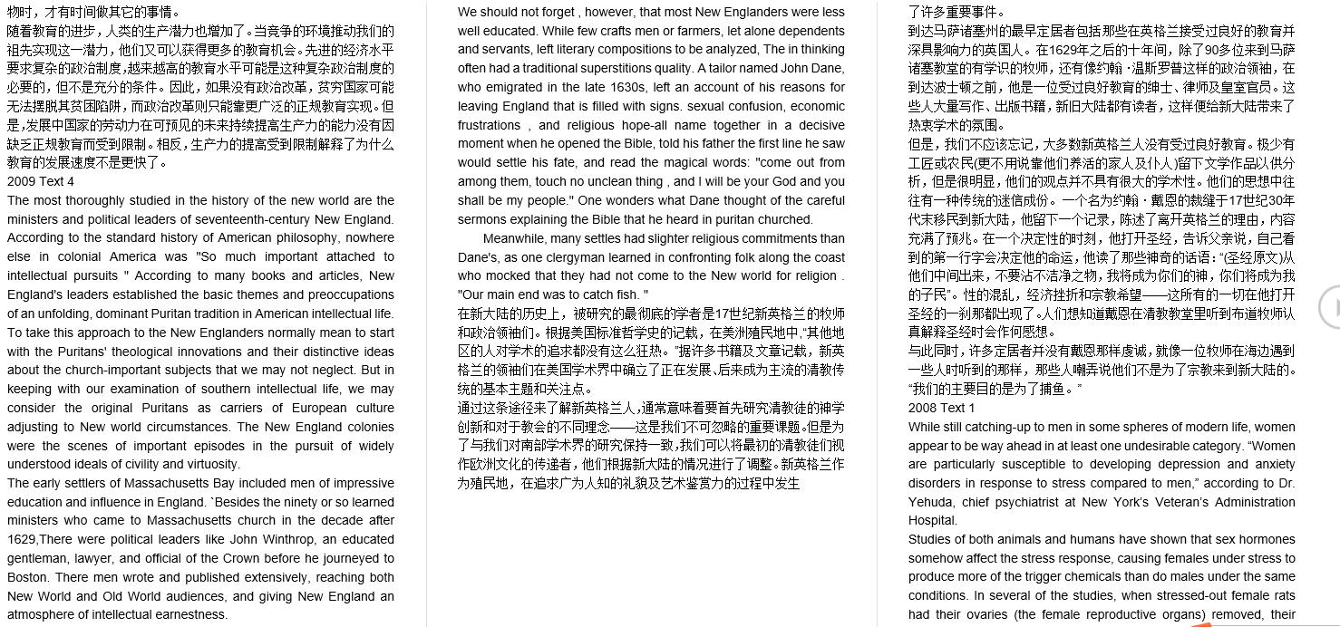考研英语阅读真题正文+全文翻译(含1995-2010年)百度网盘分享!