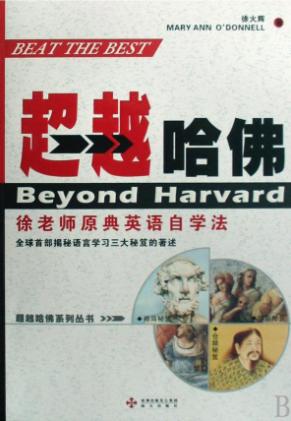徐老师原典英语自学法——《超越哈佛》PDF下载系列分享!
