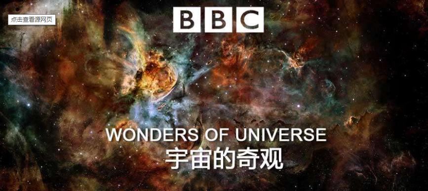 BBC纪录片《宇宙The Universe Season 5 》(第五季)中英文视频分享!