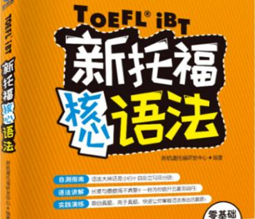 托福语法|新托福阅读基础语法资料大全电子课件