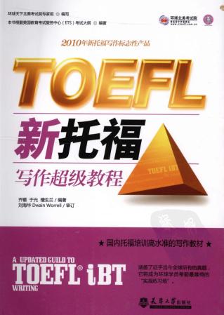 托福写作教材|《新托福写作超级教程》写作三步曲PDF下载资源大全