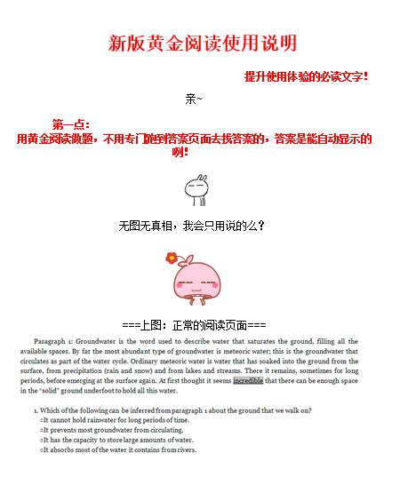 文勇新托福黄金精选真题阅读[11.7版本](PDF+音频)