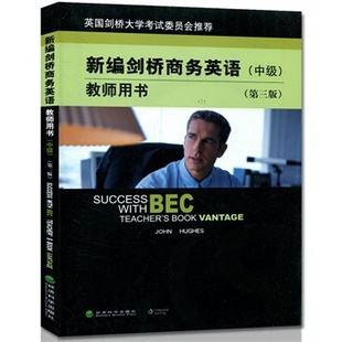 BEC教材|《新编剑桥商务英语中级(教师用书)》pdf下载云盘下载!