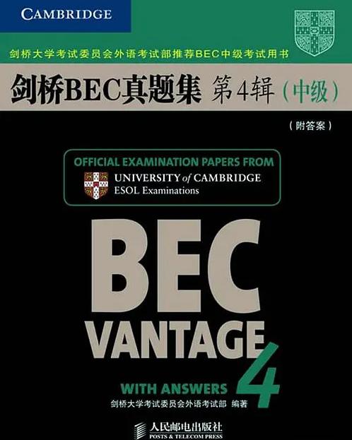 【bec中级真题】BEC中级阅读真题解析(第四辑) PDF下载资料下载