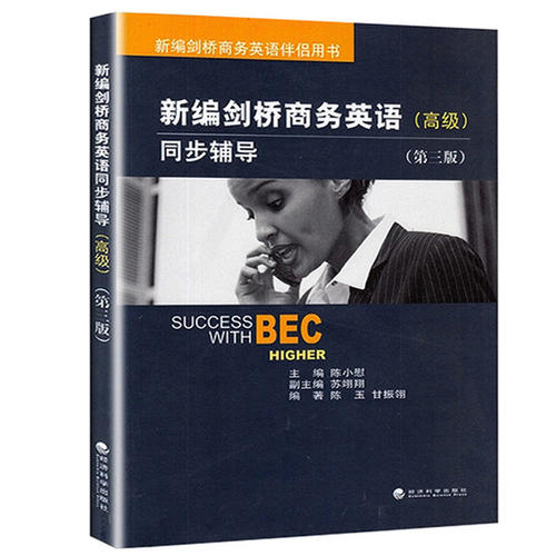bec教材|《新编剑桥商务英语同步辅导(高级)》第3版下载建议人手一份!