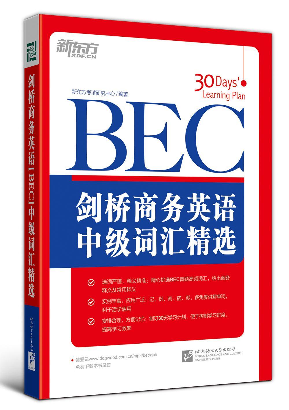bec教材|《剑桥商务英语(BEC)中级词汇精选》PDF下载全套
