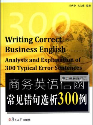 bec教材|复旦出版社《商务英语信函常见错句选析300例》扫描版资料下载