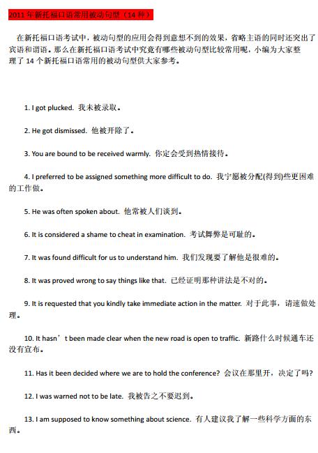 新托福口语常用高频句型 必备套话 高频模版分享免费下载