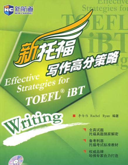 托福写作教材|李传伟《新托福写作高分策略》PDF下载系列下载!