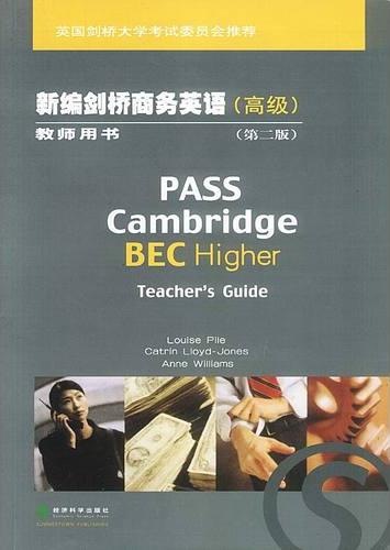 bec商务英语教材《新编剑桥商务英语(高级)教师用书》第二版资源分享!