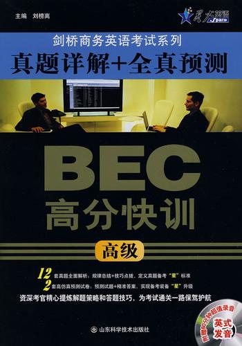 bec高级真题讲解(真题详解+全真预测)电子版下载电子课件