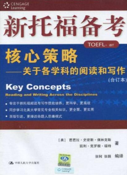 托福教材|《新托福备考核心策略》电子版+mp3下载免费下载地址。
