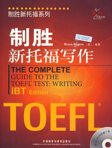 全新托福写作训练材料《制胜新托福写作》需要的赶快拿。