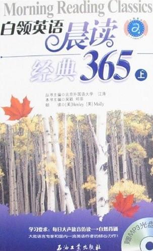 bec英语读物《白领英语晨读经典365》全集MP3音频下载pdf百度云!