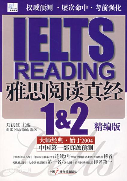 【雅思阅读】刘洪波《雅思阅读真经1&2精编版》下载地址