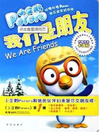 初学者英文动画片《小企鹅pororo》全季156集高清视频百度网盘!