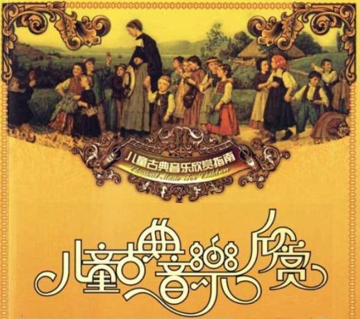 宝宝音乐启蒙|儿童古典音乐欣赏20CD (附古典音乐欣赏导读)学习分享