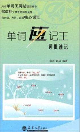 四六级词汇|韩冰《单词速记王:词根速记》PDF分享免费领取!